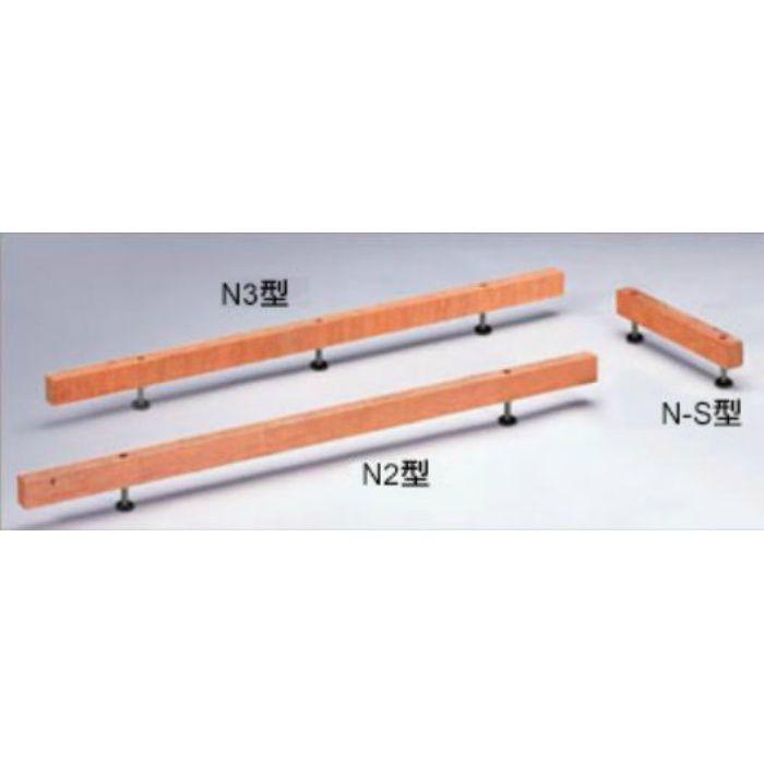 システムネダ N2型(2本脚) N2-240 (フル梱包)