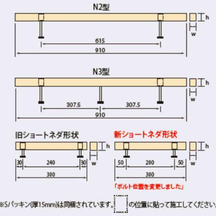 システムネダ N2型(2本脚) N2-300h (ハーフ梱包)