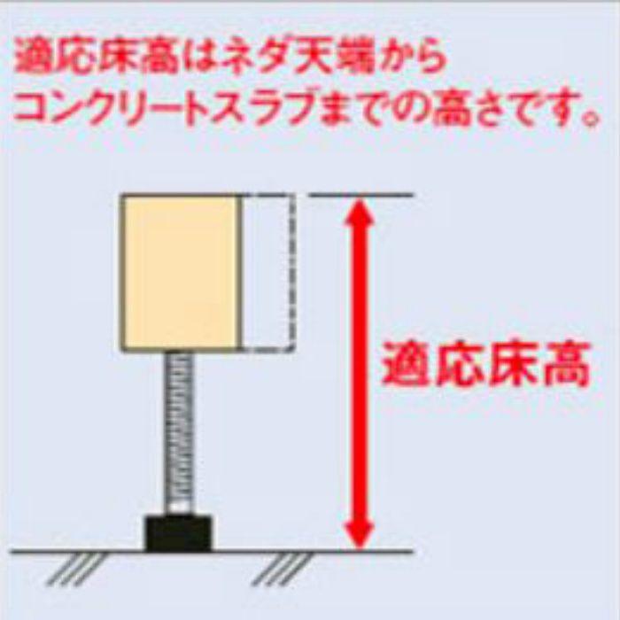 防振システムネダNB2型(2本脚) NB2-200h (ハーフ梱包)