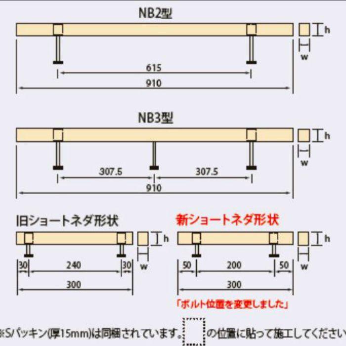 防振システムネダNB2型(2本脚) NB2-310h (ハーフ梱包)