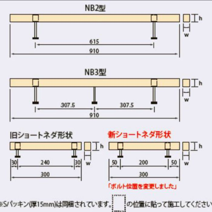防振システムネダ NB-S型(ショート型) NB-200Sh (ハーフ梱包)