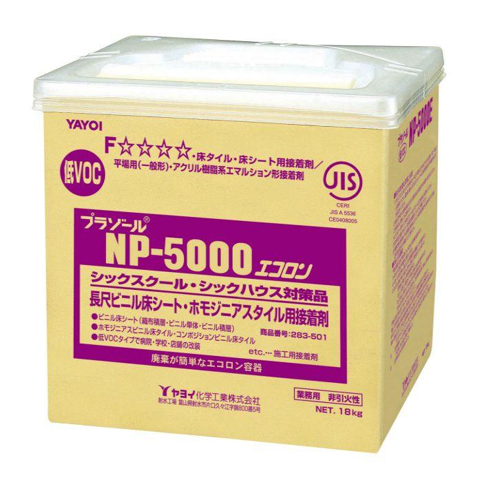 プラゾール NP5000エコロン 9kg×2 283503