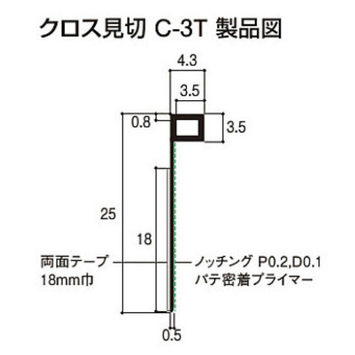 C3T2W クロス見切C-3T ホワイト