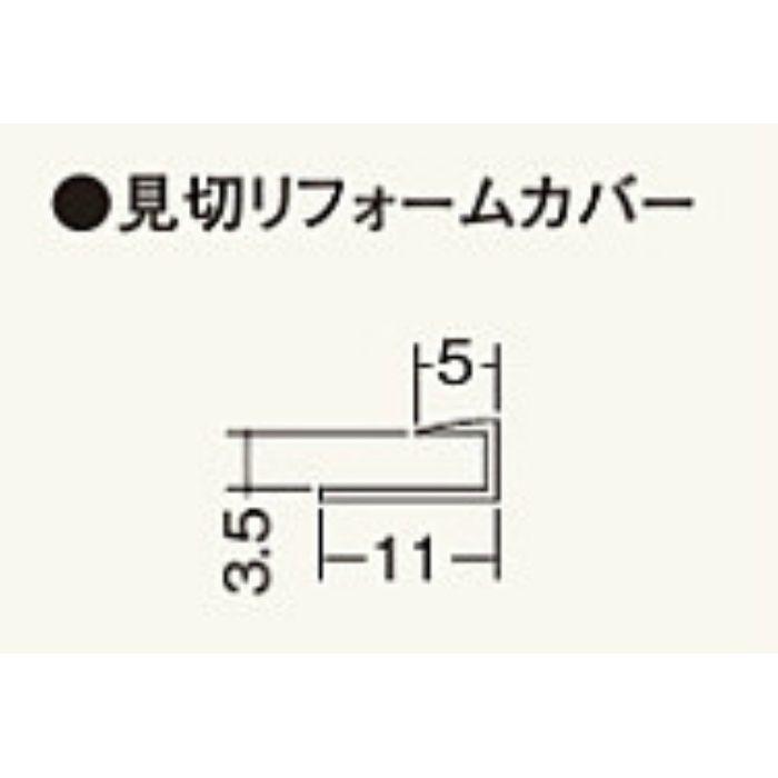 MRCW 見切リフォームカバー シロ 10本/セット