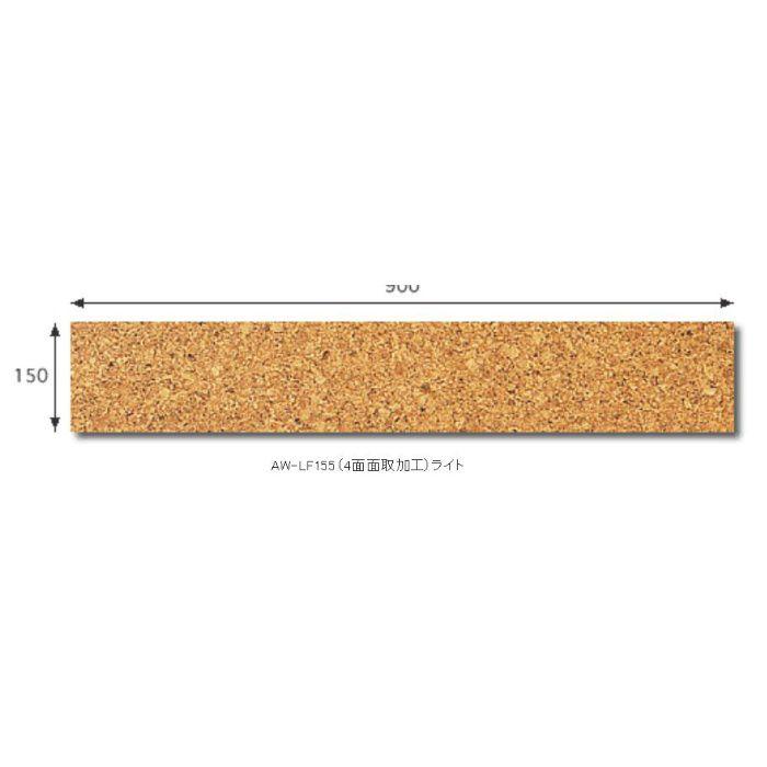 トッパーコルク AW-LF155 コルクフローリング 特殊樹脂ワックス仕上 ライト