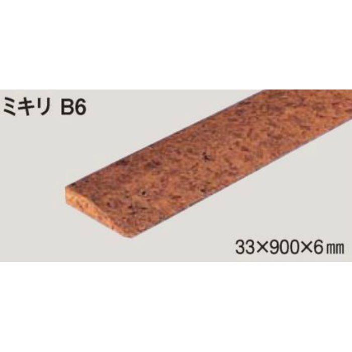 トッパーコルク ミキリB6 コルク造作材
