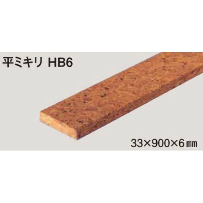 トッパーコルク 平ミキリHB6 コルク造作材