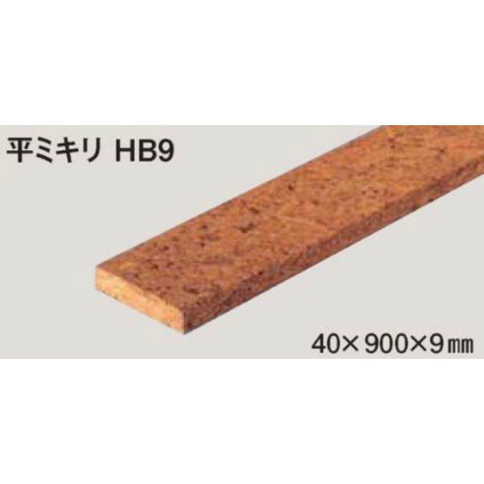 トッパーコルク 平ミキリHB9 コルク造作材
