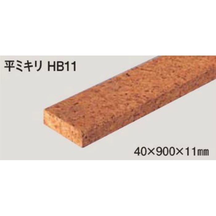 トッパーコルク 平ミキリHB11 コルク造作材