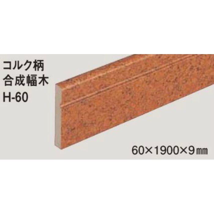 トッパーコルク コルク柄合成幅木H-60 コルク造作材