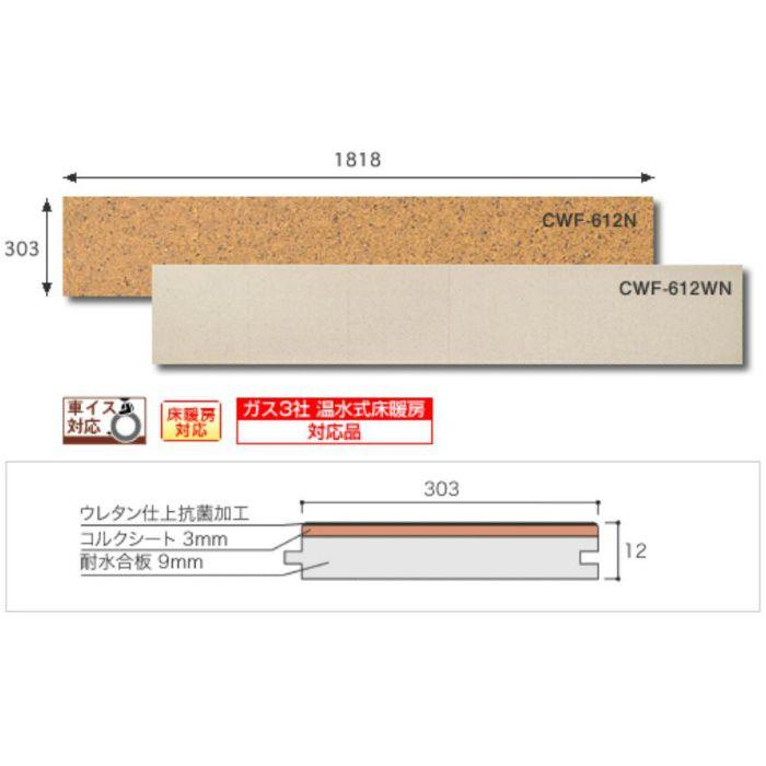 トッパーコルク CWF-612N トッパーコルク ウッディシリーズ 床暖対応