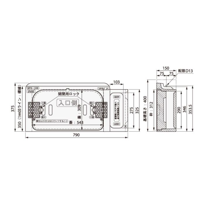 SPK-150V キソ点検口 配管対応タイプ 基礎幅150mm対応