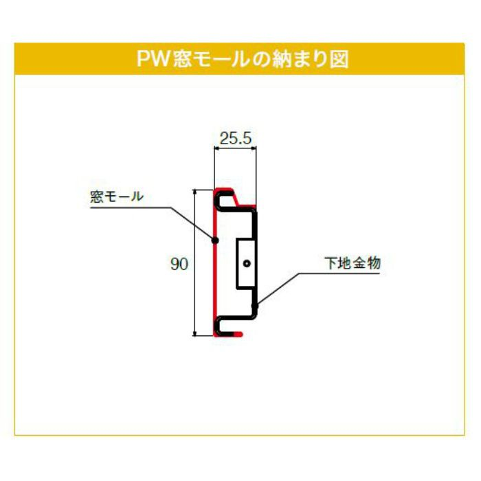 PW-MM9025-L27-DT PW窓モール ダークチーク
