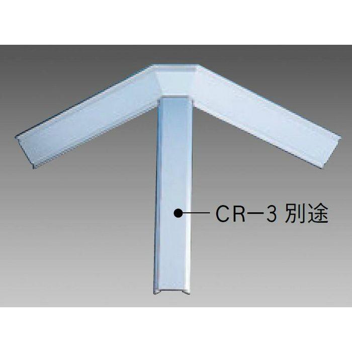 クリーンルーム用ボーダー アルミ CMR-1・CR-3三方出隅(天井) シルバー 1辺あたり250mm(働き寸法) 56092