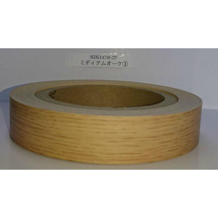 【5%OFF】KD51478 粘着付き木口テープ 木目 ミディアムオーク 38mm巾 10m