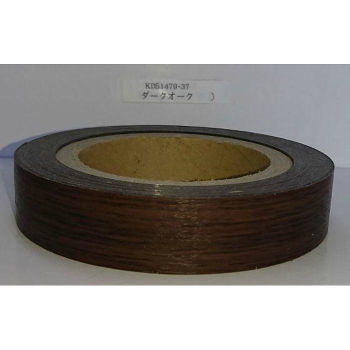 【5%OFF】KD51479 粘着付き木口テープ 木目 ダークオーク 38mm巾 10m