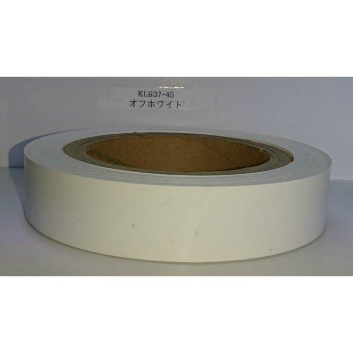 【5%OFF】KL937-45 粘着付き木口テープ 単色 オフホワイト 24mm巾 10m