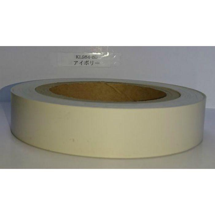 【5%OFF】KL984-80 粘着付き木口テープ 単色 アイボリー 24mm巾 10m