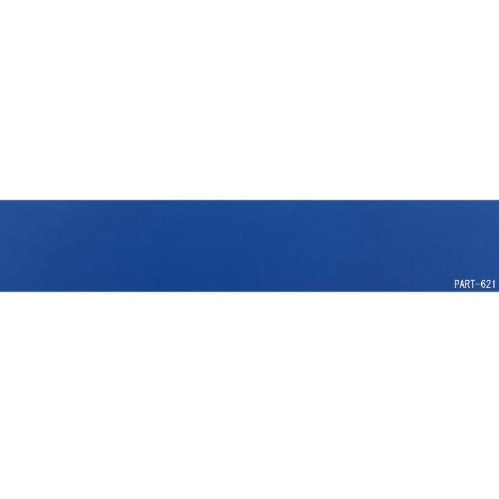 【5%OFF】PAT-621 粘着付き木口テープ 淡彩色 18mm巾 10m
