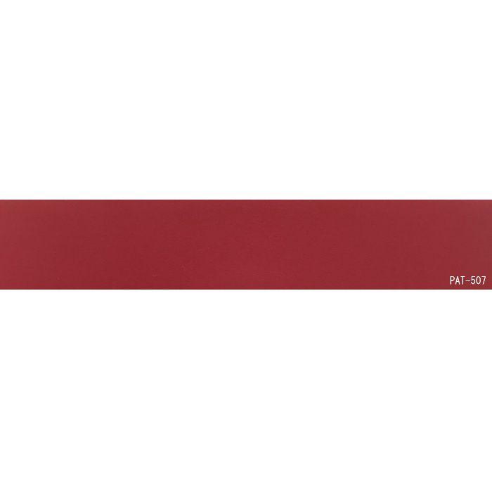 【5%OFF】PAT-507 粘着付き木口テープ 淡彩色 33mm巾 10m