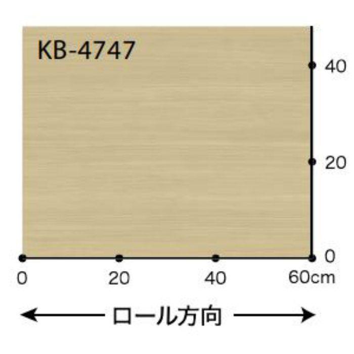 【5%OFF】KB-4747 Sフロア 腰壁シート ウォルナット (旧品番:KB1493)
