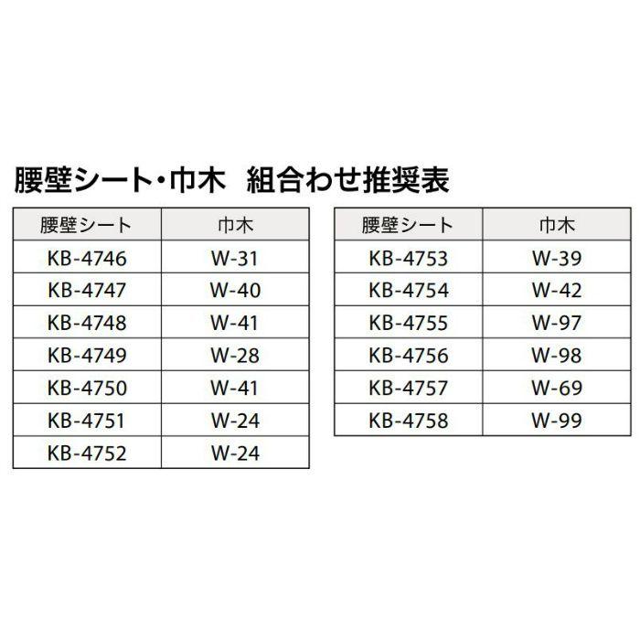 【5%OFF】KB-4754 Sフロア 腰壁シート チェリー (旧品番:KB1500)