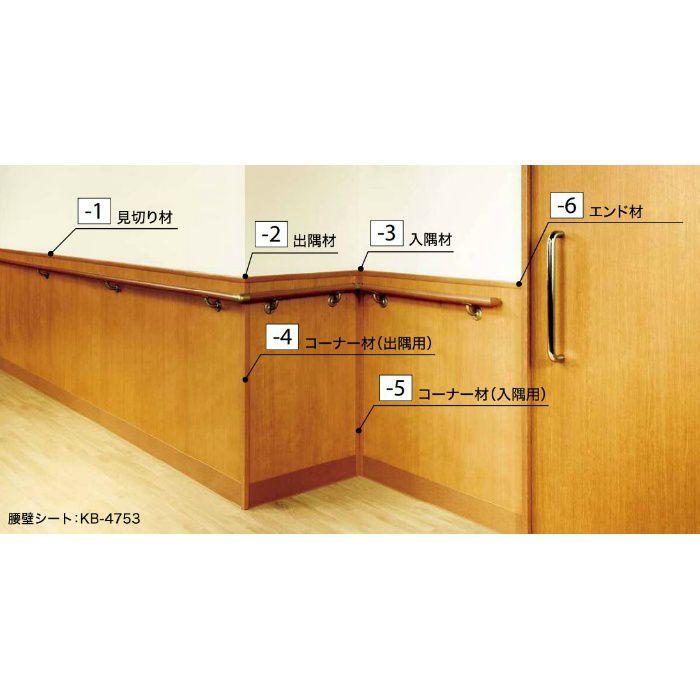 【5%OFF】KB-4758-4 Sフロア 腰壁シート コーナー材(出隅材) (旧品番:KB1504-4)