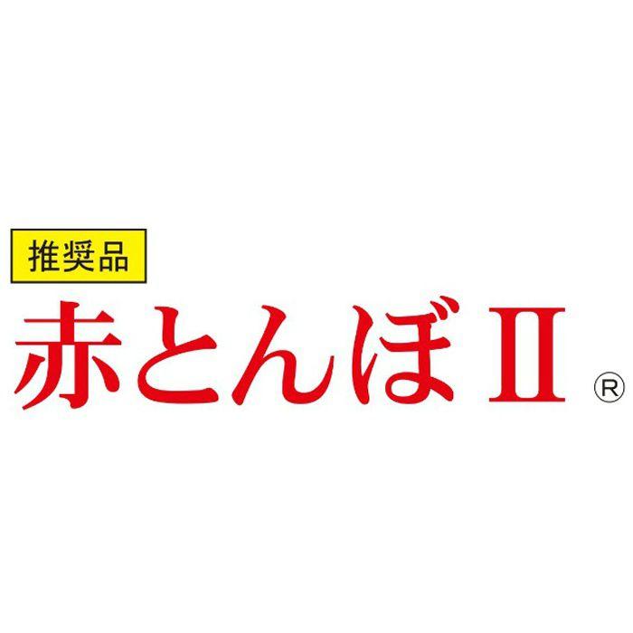 赤とんぼⅡ (ザム)