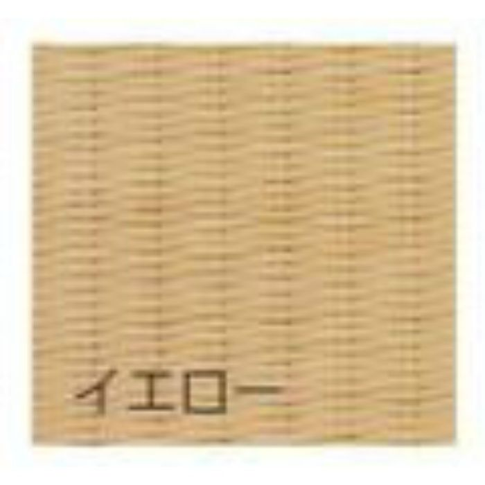 TC54001 和風タイルカーペット「防炎洗えるタイル畳」 イエロー スタンダード