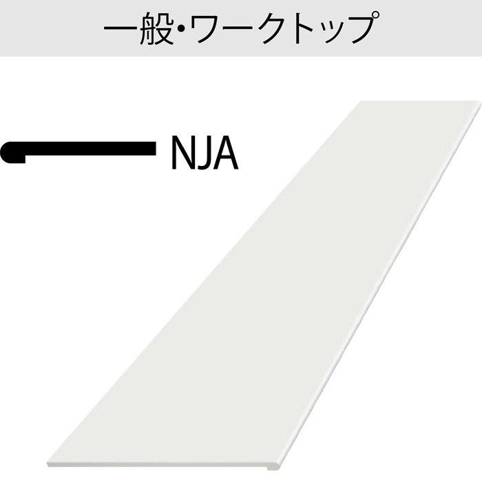 即納ポストフォームカウンター NJA6000G4D ホワイト 31mm厚 600mm×1810mm 一般・ワークトップ 丸エッジ 1枚