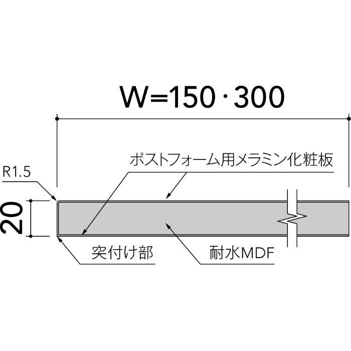 即納ポストフォームカウンター KAA6000G1D ホワイト 20mm厚 150mm×1810mm 棚板・側板(表裏同柄) 角エッジ 1枚