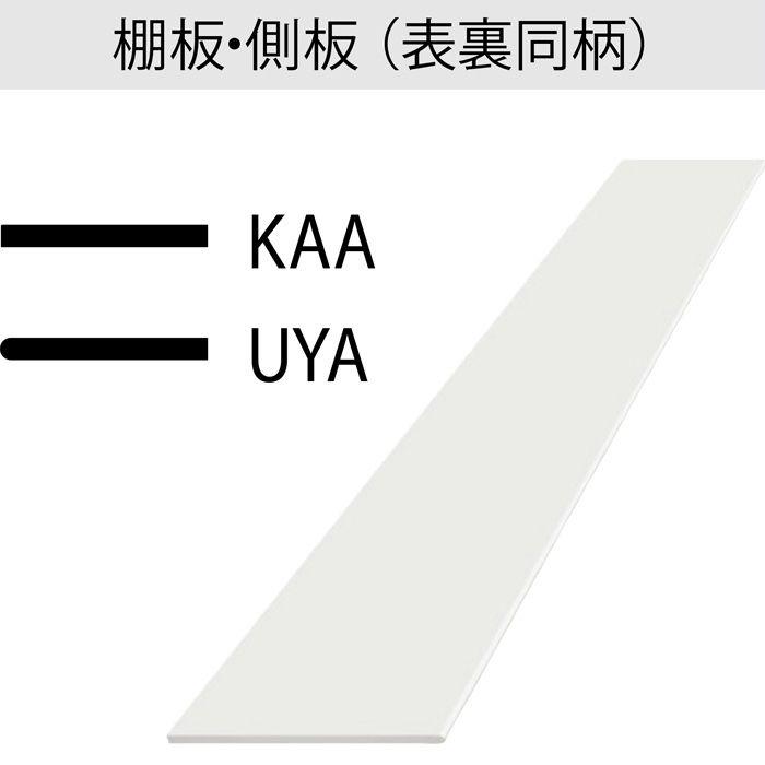 即納ポストフォームカウンター UYA6000G1F ホワイト 20mm厚 150mm×2410mm 棚板・側板(表裏同柄) 丸エッジ 1枚
