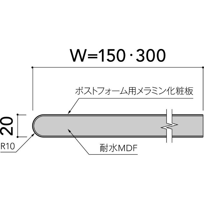 即納ポストフォームカウンター UYA6001N2F ホワイト 20mm厚 300mm×2410mm 棚板・側板(表裏同柄) 丸エッジ 1枚