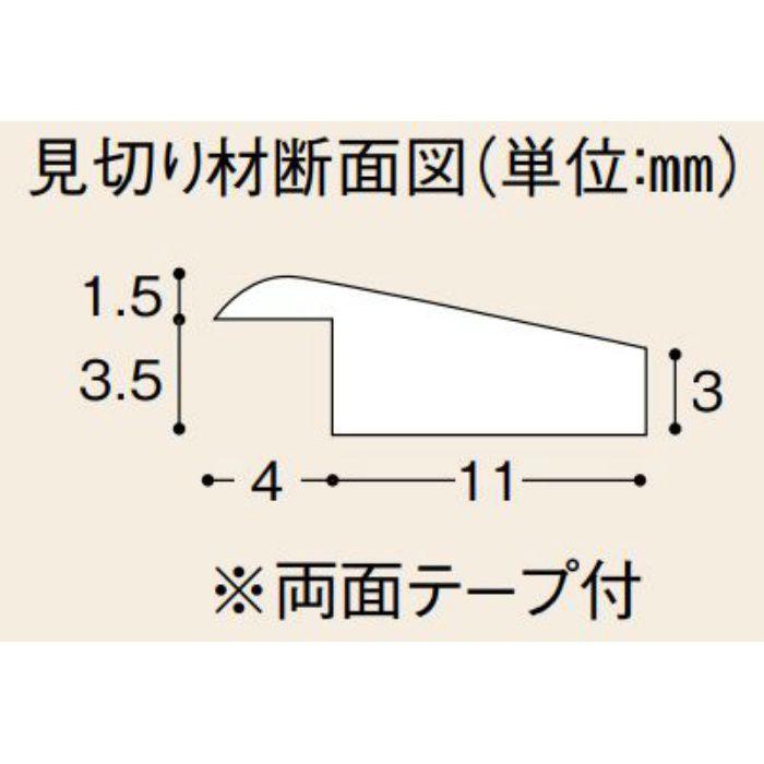 CKH854-M 副資材 見切り材