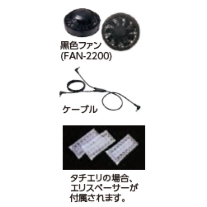 NA-201B NSPオリジナル空調服 綿/タチエリ仕様 補強無 大容量バッテリーセット ネイビー S