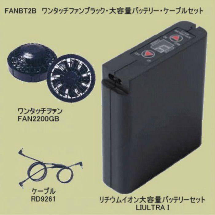 FANBT2B 空調服(R)用バッテリーセット ワンタッチファンブラック・大容量バッテリー・ケーブルセット