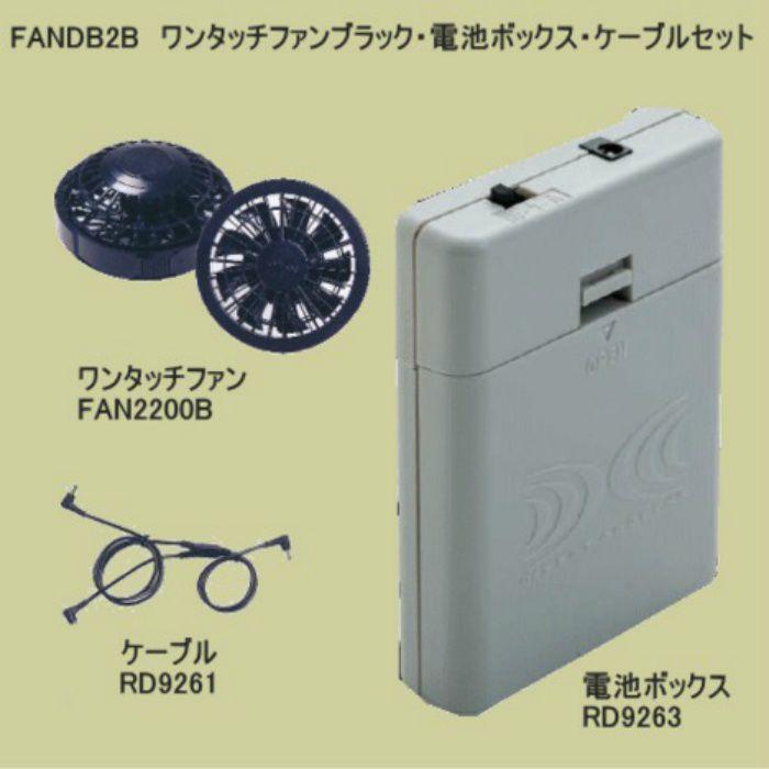 FANDB2B 空調服(R)用電池ボックスセット ワンタッチファンブラック・電池ボックス・ケーブルセット