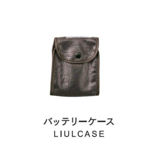 LIULCASE バッテリーケース