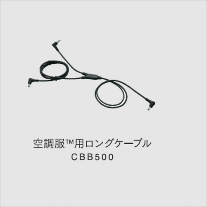 CBB500 空調服(R)用ロングケーブル