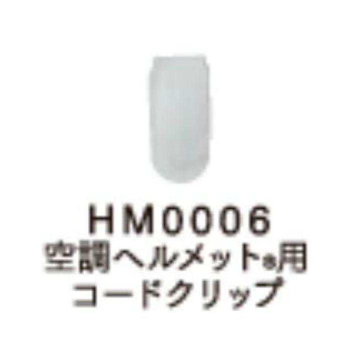 HM0006 空調服ヘルメット(R)用コードクリップ