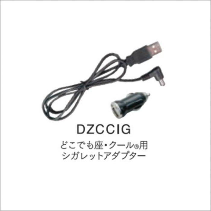 DZCCIG どこでも座・クール(R)用シガレットアダプター