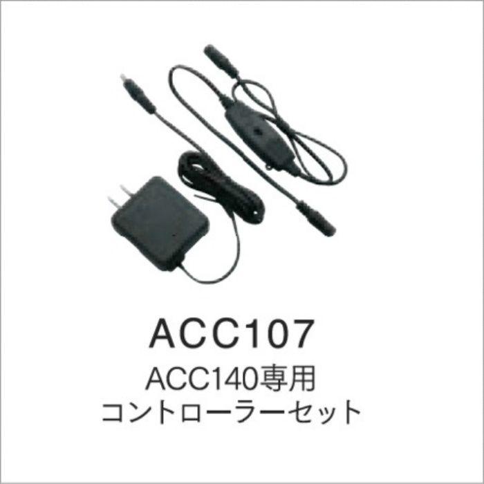 ACC107 エアクールクッション ACC140専用コントローラーセット