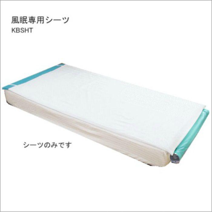 KBSHT 空調服ベッドTM風眠用シーツ