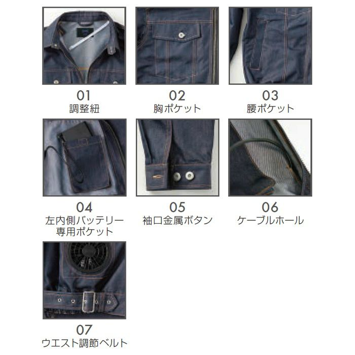 1960B22 綿・ポリ混紡デニム調空調服TM(大容量バッテリーセット) ネイビー・ブラックファン 4L