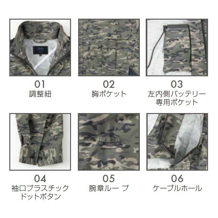 KU91820 ポリエステル製タチエリ空調服TM(ウェアのみ) 迷彩×ブラック L