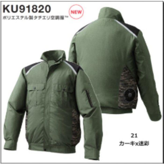 1820G22 ポリエステル製タチエリ空調服TM(大容量バッテリーセット) カーキ×迷彩・グレーファン LL