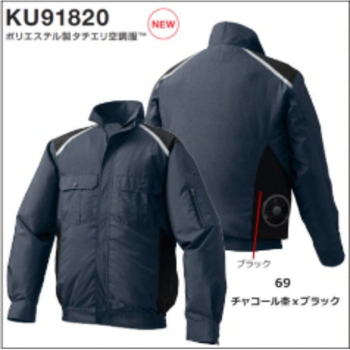 1820B22 ポリエステル製タチエリ空調服TM(大容量バッテリーセット) チャコール杢×ブラック・ブラックファン 4L