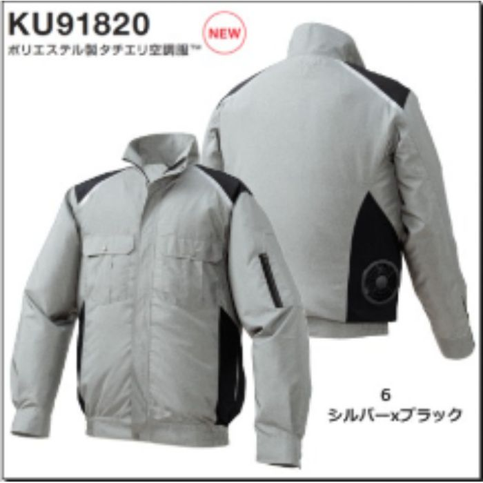 1820B20 ポリエステル製タチエリ空調服TM(電池ボックスセット) シルバー×ブラック・ブラックファン M