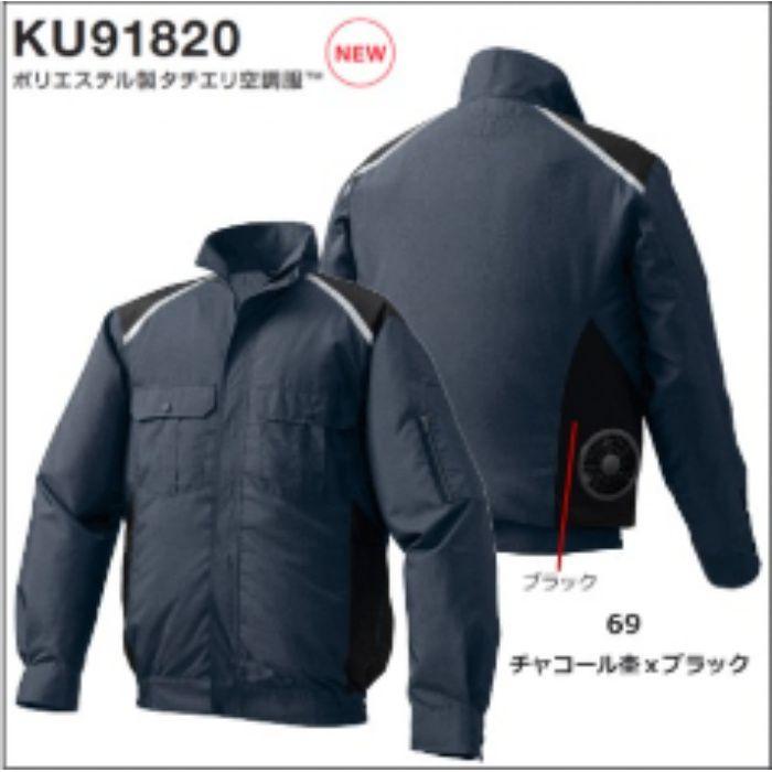 1820B20 ポリエステル製タチエリ空調服TM(電池ボックスセット) チャコール杢×ブラック・ブラックファン L