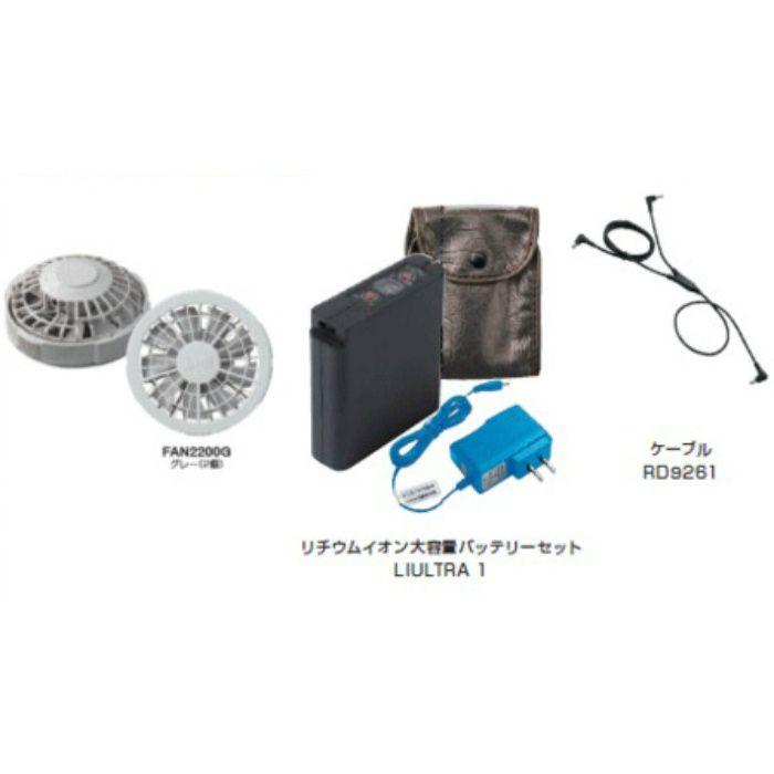 1900G22 綿薄手脇下マチ付き空調服TM(大容量バッテリーセット) ライトブルー・グレーファン 5L